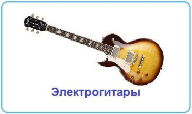 Ремонт электрогитар АудСервис Харьков