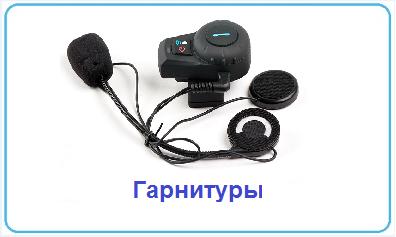 Ремонт мото, Bluetooth гарнитур АудСервис Харьков