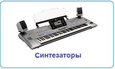 Ремонт синтезаторов АудСервис Харьков